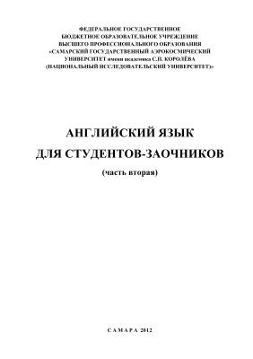 Кочурова Н.Э., Маринина О.Н., Марухина Е.Е. Английский язык для студентов-заочников. Часть II