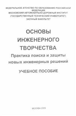 Бакатин Ю.П. Основы инженерного творчества. (Практика поиска и защиты новых инженерных решений)