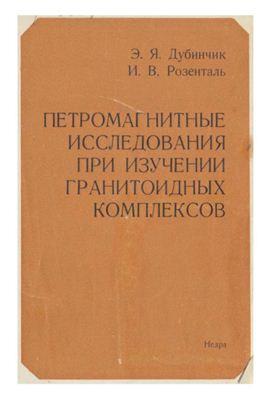 Дубинчик Э.Я., Розенталь И.В. Петромагнитные исследования при изучении гранитоидных комплексов