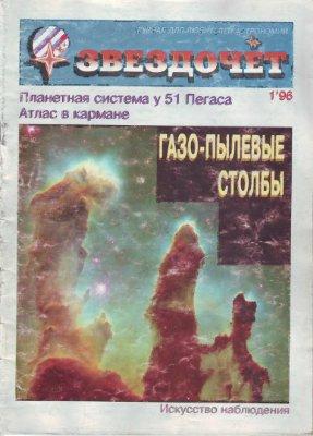 Звездочет 1996 №01