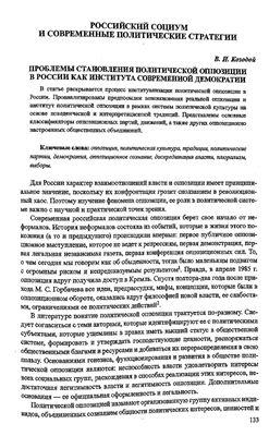 Козодой В.И. Проблемы становления политической оппозиции в России как института современной демократии