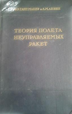 Гантмахер Ф.Р., Левин Л.М. Теория полета неуправляемых ракет