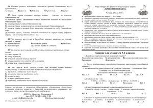 Олимпионок 2013. Игра-конкурс по физической культуре и спорту. 5-6 классы