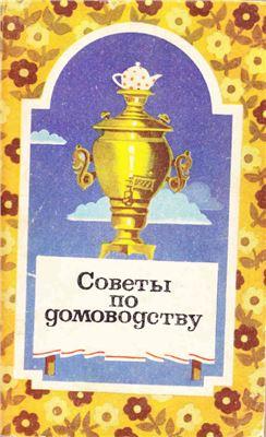 Астафьев В.И., Иванова А.М. Советы по домоводству