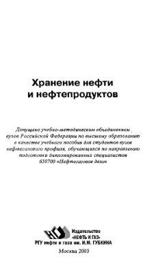 Земенков Ю.Д.,Антипьев В.Н.,Бахмат Г.В. Хранение нефти и нефтепродуктов