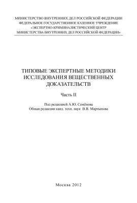 Мартынов В.В. (общ. ред.) Типовые экспертные методики исследования вещественных доказательств. Часть 2