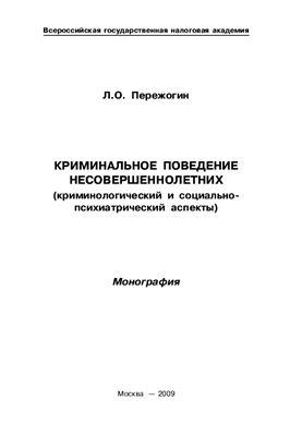 Пережогин Л.О. Криминальное поведение несовершеннолетних (криминологический и социально-психиатрический аспекты)