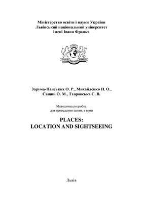 Зарума-Панських О.Р., Михайленко Н.О., Сащин О.М., Тхоровська С.В. Places: Location and Sightseeing