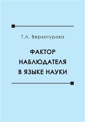 Верхотурова Т.Л. Фактор наблюдателя в языке науки