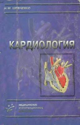 Шевченко Н.М. Кардиология