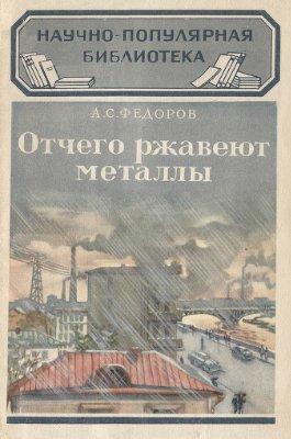 Фёдоров А.С. Отчего ржавеют металлы