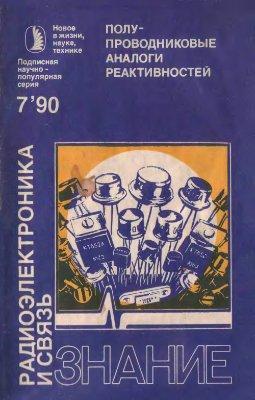 Серьезнов А.Н., Степанова Л.Н., Негоденко О.Н., Путилин В.П. Полупроводниковые аналоги реактивностей