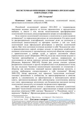 Татаркова Д.Ю. Несистемная оппозиция: специфика презентации в печатных СМИ