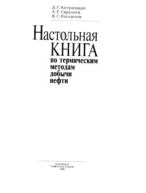 Антониади Д.Г. и др. Настольная книга по термическим методам добычи нефти