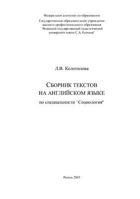 Колотилова, Л.В. Сборник текстов на английском языке по специальности Социология