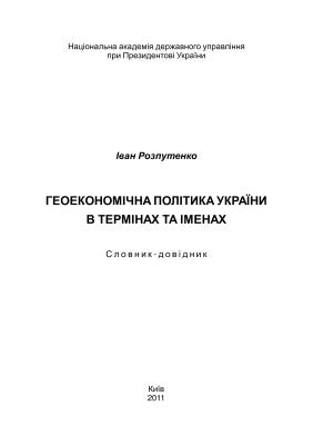 Розпутенко І. Геоекономічна політика України в термінах та іменах: словник-довідник