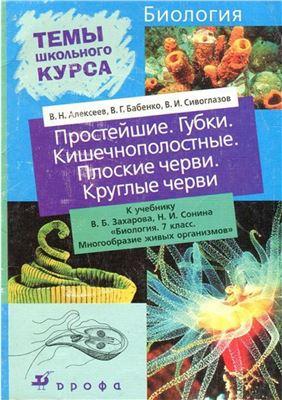 Алексеев В.О., Бабенко В.Г., Сивоглазов В.И. Простейшие. Губки. Кишечнополостные. Плоские черви. Круглые черви