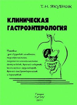 Якубчик Т.Н. Клиническая гастроэнтерология