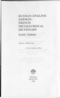 Лопухов Г.А. Русско-англо-немецко-французский металлургический словарь