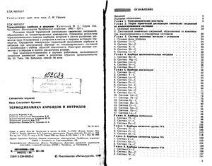 Куликов И.С. Термодинамика карбидов и нитридов