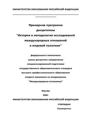 Цыганков П.А. Программа дисциплины История и методология исследований международных отношений и мировой политики