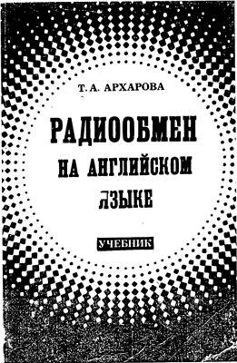 Архарова Т.А. Радиообмен на английском языке