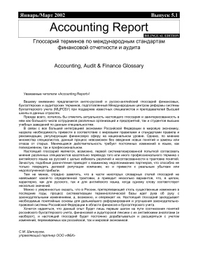 Финансово-экономический глоссарий МЦРСБУ