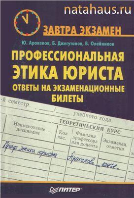 Аракелов Ю.С, Джегутанов Б.К, Олейников В.С. Профессиональная этика юриста