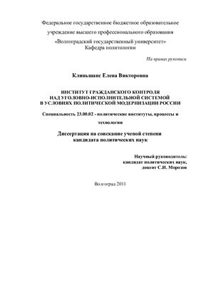 Клиньшанс Е.В. Институт гражданского контроля над уголовно-исполнительной системой в условиях политической модернизации России