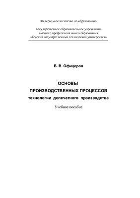 Офицеров В.В. Основы производственных процессов: технологии допечатного производства: учеб. пособие