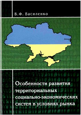 Василенко В.Ф. Особенности развития территориальных социально-экономических систем в условиях рынка 2009