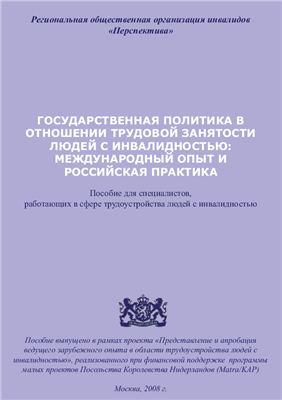 Новиков М.Л. Государственная политика в отношении трудовой занятости людей с инвалидностью
