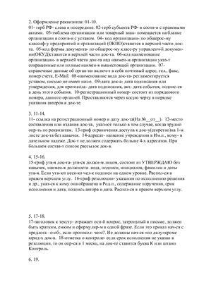 Лекции по документоведению