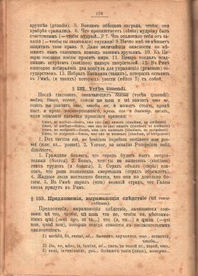Михайловский М.М. Латинский язык. Грамматика