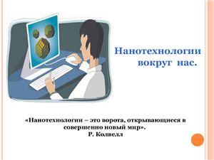 Нанотехнологии