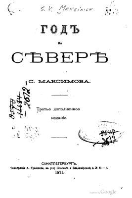 Максимов С.В. Год на Севере