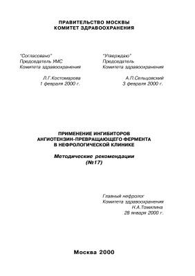 Тареева И.Е. Применение ингибиторов ангиотензин-превращающего фермента в нефрологической клинике