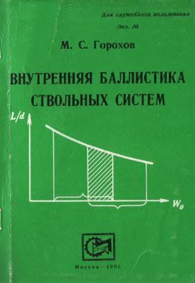 Горохов М.С. Внутренняя баллистика ствольных систем