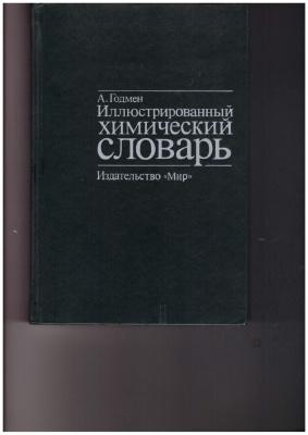 Годмен. А. Иллюстрированный химический словарь