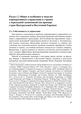 Радыгин А.Д. и др. Экономико-правовые факторы и ограничения в становлении моделей корпоративного управления