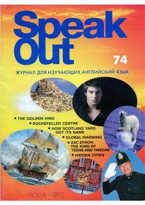 Speak Out 2009 №03-06(73-76)