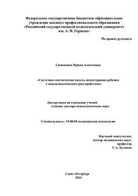 Симоненко И.А. Системно-генетическая модель психотерапии ребенка с психосоматическим расстройством