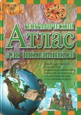 Стил Ф. Географический атлас для школьников