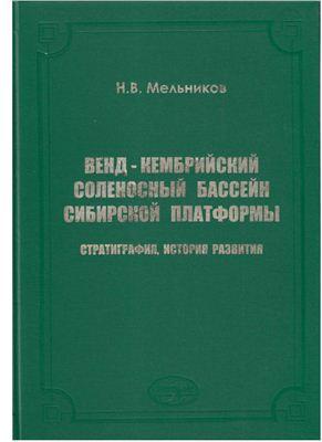 Мельников Н.В. Венд-кембрийский соленосный бассейн Сибирской платформы