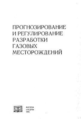 Закиров С.Н., Васильев В.И., Гутников А.И. и др. Прогнозирование и регулирование разработки газовых месторождений