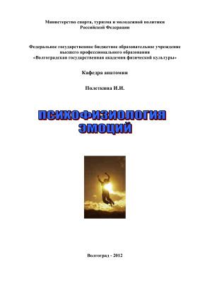 Полеткина И.И. Психофизиология эмоций