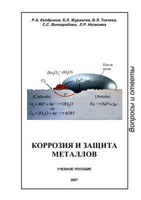 Кайдриков Р.А., Журавлев Б.Л. и др. Коррозия и защита металлов