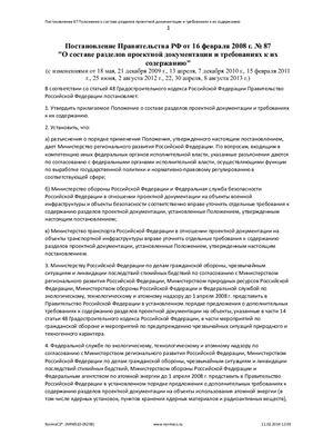 Постановление Правительства РФ от 16.02.2008 № 87. О составе проектной документации и их содержанию №87 (с изм. от 08.08.2013)