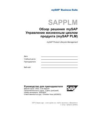 SAP PLM - Обзор решения mySAP. Управление жизненным циклом продукта (mySAP PLM)