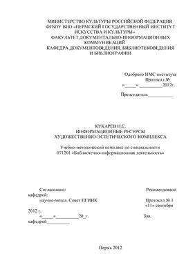Кукарев Н.С. Информационные ресурсы художественно-эстетического комплекса